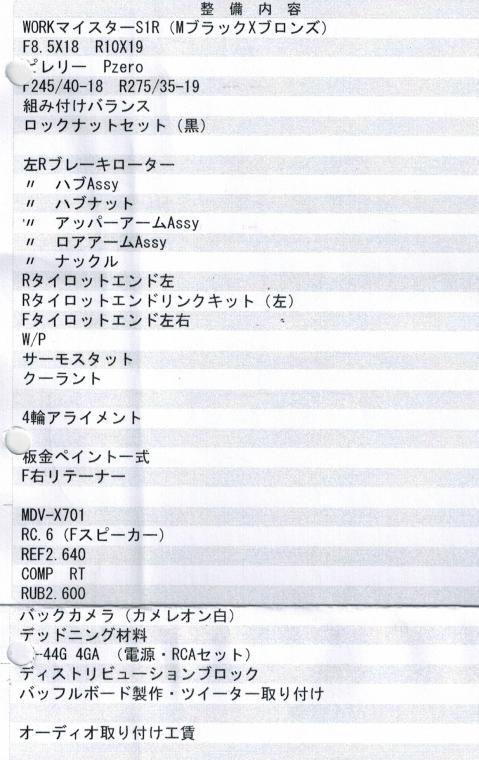 商品番号10002/2003年コルベットC5 (カスタム多数・オーディなど・・);